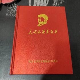 人间正道是沧桑(纪念毛泽东诞辰120周年)画册:精装厚册
