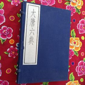 线装函盒【 大唐六典 】1函4本全 古逸丛书三编之三
