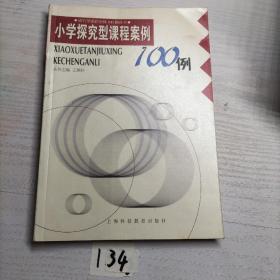 小学探究型课程案例100例——研究型课程案例100例丛书