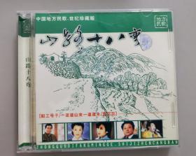 中国地方民歌~山路十八弯(VCD)