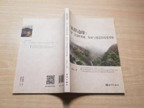 族群边缘:畲汉边界形成.发展与变迁的历史