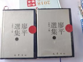 廖平选集(上下)