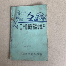 胶南县 二十四节气与农业生产