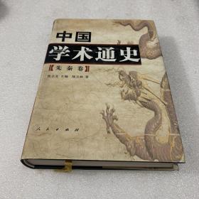 中国学术通史:先秦卷