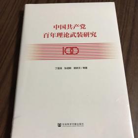 中国共产党百年理论武装研究 丁晋清 张造群 郭跃文 等著9787520184755社会科学文献出版社。