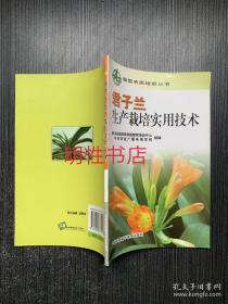新型农民培训丛书:君子兰生产栽培实用技术