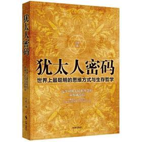 犹太人密码:世界上*聪明的思维方式和生存哲学❤ 王颖 时事出版社9787802328563✔正版全新图书籍Book❤