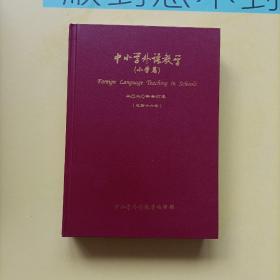 中小学外语教学 小学篇 2020年合订本 总第16卷 1-12期下半月
