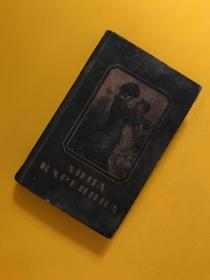 АННА КАРЕНИНА【安娜卡列尼娜】精装俄文原版 1950年老版本