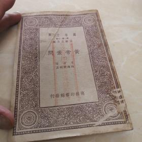 万有文库:黄帝素问(二)