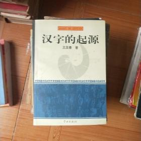 汉字的起源(无笔记无划线)