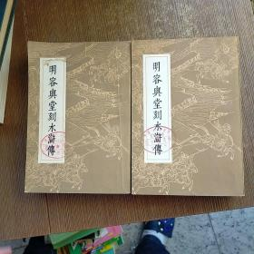 明容与堂刻水浒传【二 三】2本合售 竖版 无勾画 馆藏 盖章