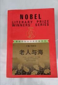 老人与海 获诺贝尔文学奖作家丛书 97年版 包邮挂刷