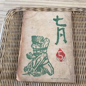 珍稀刊物:1937年出版 《七月》第5期 胡风主编