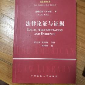 法律论证与证据