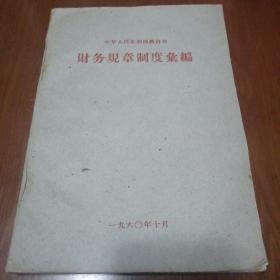 中华人民共和国教育部财务规章制度汇编