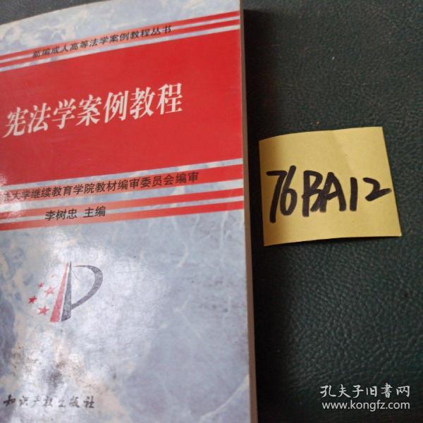 宪法学案例教程