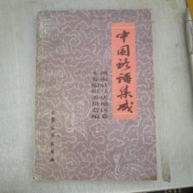 中国谚语集成.河南驻马店地区卷