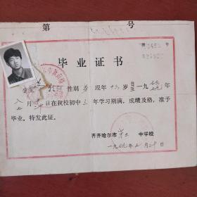 老票证《毕业证》文革后期 齐齐哈尔市第三中学 1979年 私藏 书品如图