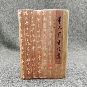 马勇毛笔签名钤印《章太炎书信集》(绝版书;很厚;精装,一版一印)