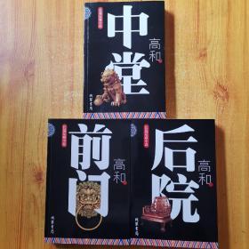 长篇反腐小说:前门+中堂+后院 (3本合售)正版1版1印