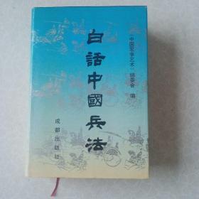 白话中国兵法(精装)