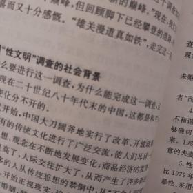 """中国当代性文化(精华本):中国两万例""""性文明""""调查报告"""