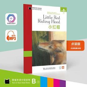 黑猫英语分级读物:小学B级1,小红帽(一书一码)