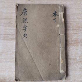 道光七年奉旨重刊木刻版 康熙字典【未集下】