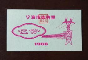 1963年宁波市选购票伍分1枚