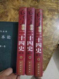 毛泽东评点二十四史解析(精装上中下)