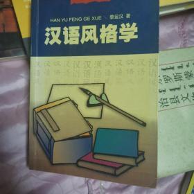 汉语风格学