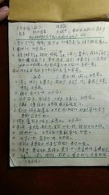 手写土方单验方汇编