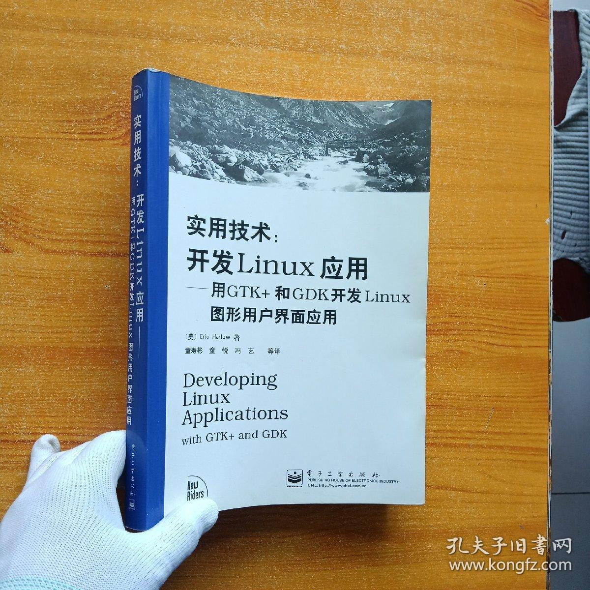 开发Linux应用--用GTK+和GDK开发Linux图形用户界面应用【扉页和书口处有藏书者签名  内页干净】