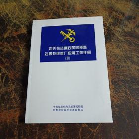 海关执法廉政风险预警处置系统推广应用工作手册(二)