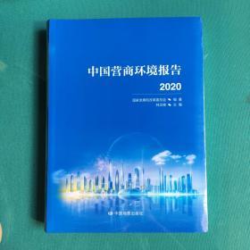 中国营商环境报告2020(塑封全新)