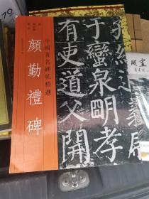 中国著名碑帖精选:颜勤礼碑