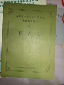 中医书《医古文》16开,西6-6(4)
