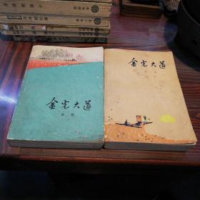 金光大道一二   人民文学出版社1972年北京一版一印