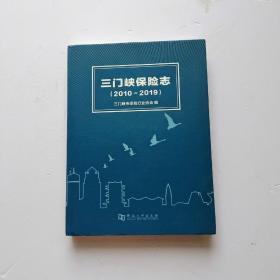 三门峡保险志2010-2019