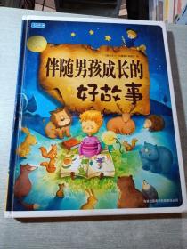 彩书坊:伴随男孩成长的好故事