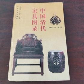 中国清代家具图录