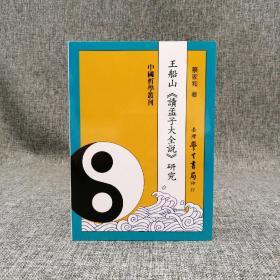 台湾学生书局  蔡家和《王船山<读孟子大全说>研究》