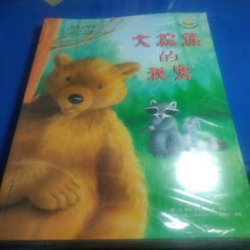 暖暖心绘本(第2辑):小老鼠裁缝店,小兔当家,象老爹,小贝弟的大梦想,山米的巧克力大礼盒,大棕熊的秘密。6本合售。