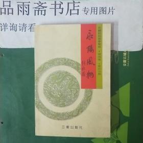 安徽民间故事集成 滁州卷.来安分册---永阳风物