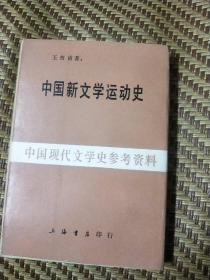中国新文学运动史