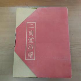 二南堂印谱 收录明清以来491位篆刻家 10915枚印章