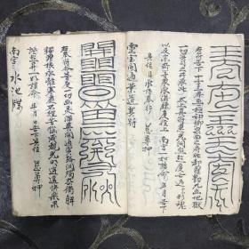 道教手稿本,缺封面,其他完整D072