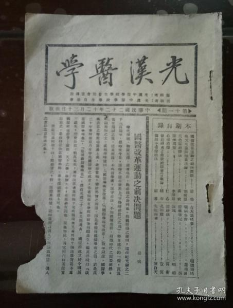 民国二十二年广东光汉中医学校出版中医杂志《光汉医学》一册,内有顺德人的文章。