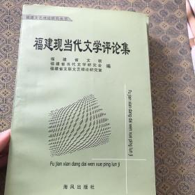 福建现当代文学评论集(福建文艺理论研究丛书)